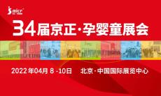 北京孕嬰展2022京正北京國際孕嬰童產品博
