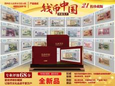 錢幣中國第四套人民幣珍藏版