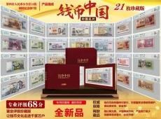 錢幣中國全新第四套人民幣大全套