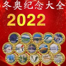北京2022年冬奧會紀念章39枚