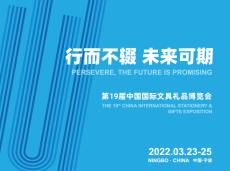CNISE 2022寧波文具展中國國際文具禮品