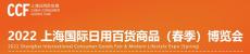 CCF 2022上海國際日用百貨商品春季博覽會