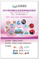 2021郑州国际礼品赠品及日用百货交易会