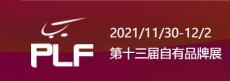 全球自有品牌產品亞洲展上海OEM代工展