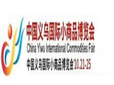 2021第27届中国义乌国际小商品博览会