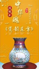 中華魂鈞瓷東方琺瑯彩開光山水詩句瓶