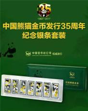 中國熊貓金幣發行35周年紀念銀條套裝