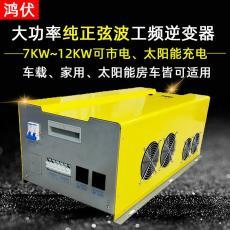 鴻伏10KW工頻純正弦波太陽能逆變器