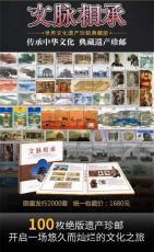 文脈相承世界文化遺產珍郵典藏冊