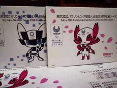 2020年東京奧運會殘奧會紀念幣