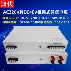 AC220V轉DC48V通信電源20A高頻開關電源