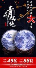 青花雙絕巨幅賞盤