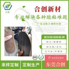 鞋材植绒胶水 胶粘鞋材静电植绒材质的胶粘