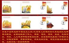 紅郵贊歌郵票珍藏冊