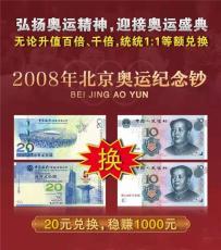 奧運財富全球歷屆紀念鈔紀念幣全鑒