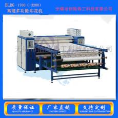BLRG卷對卷印花機 高速多功能寬幅熱熱轉印