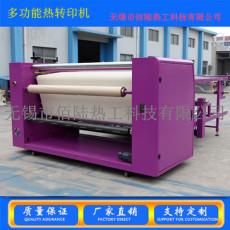 佰陸熱工滾筒轉印機 金屬制品熱轉印印花機