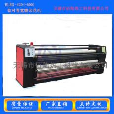 佰陸熱工BLRG-420-600卷對卷寬幅印花機