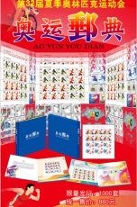 奧運郵典郵票珍藏冊