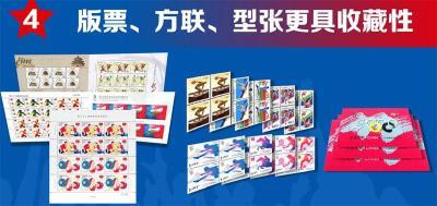 榮耀中國體育主題特版珍郵典藏
