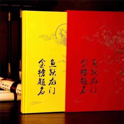 魚躍龍門金榜題名郵幣珍藏冊