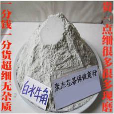 白水牛角粉 白水牛角絲粉 代加工藥材粉