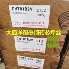 大西洋CHT81B2V耐热钢药芯焊丝
