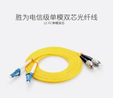 勝為電信級fc-lc單模3米光纖跳線廠家