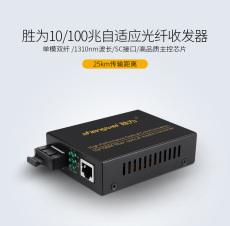 勝為網絡監控單模光纖收發器 sc光電轉換器