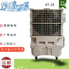 蒸發式濕簾冷風機 工作崗位通風降溫空調
