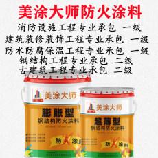 膨脹型鋼結構防火涂料公司包工包料包驗收