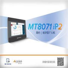 新款威綸通觸摸屏MT8071iP2深圳代理商供應