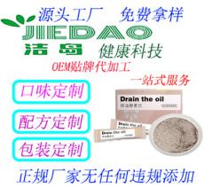 潔島承接酵素固體飲料OEM貼牌代加工