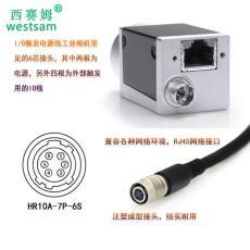 6芯工業相機IO觸發線電源線代替廣瀨HRS接頭