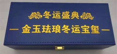金玉琺瑯冬運寶璽