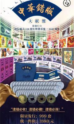 中華錯版大聯盟百枚錯版郵幣鈔