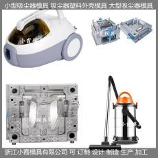 塑料模具吸水機外殼模具制作廠