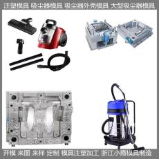塑膠模具刷地機外殼模具制造商