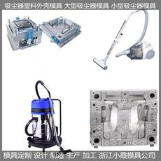注塑模具掛濕機外殼模具制造商
