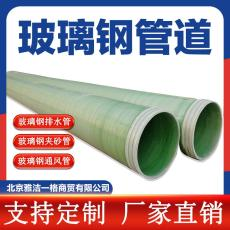 天津玻璃鋼污水管廠家直銷