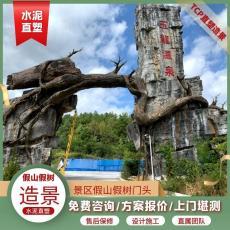 重庆生态园假山及贵阳假树大门设计承包