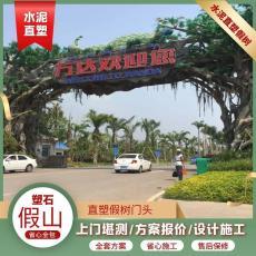 重庆水泥大型塑石假山施工队