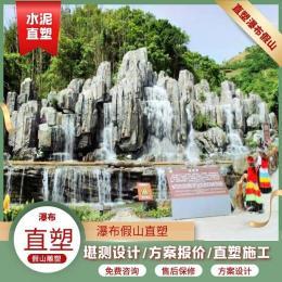 重庆大型公园塑石假山景观跌水工程设计规划