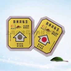 防倾斜标签 中文版 TiltMonitor