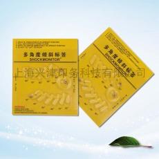傾斜顯示標簽 TiltMonitor  中文版