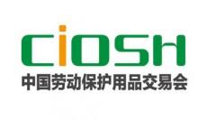 2022中國勞動保護用品交易會2022春季