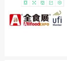 2022全食展-春季全球高端食品展览会