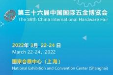 2022第三十六届中国国际五金博览会