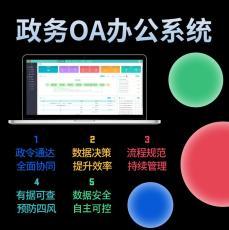 政務OA辦公管理系統 提高辦公效率 軟件定制