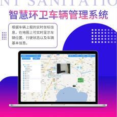 凱立行智慧環衛車輛GPS定位管理系統定制開